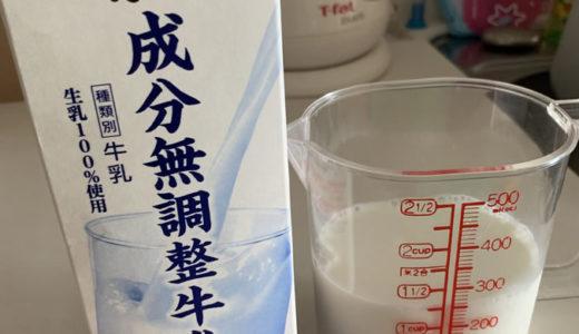 牛乳を飲んだら血糖値(糖質吸収)はどうなるか?
