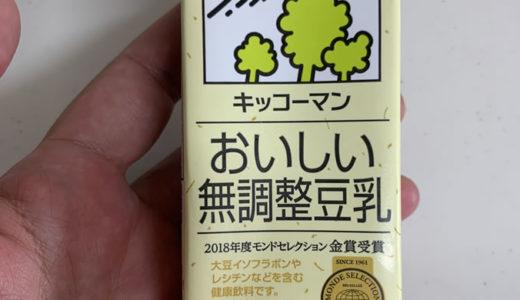 豆乳の糖質は?太るのか?血糖値測って検証した